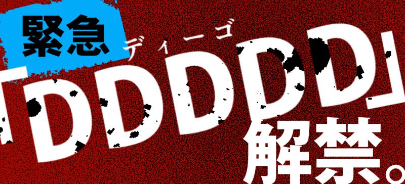 緊急!「DDDDD(ディーゴ)」解禁。