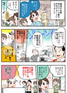 漫画サンプル2