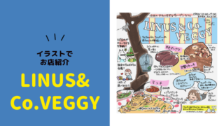 LINUS&Co.VEGGY