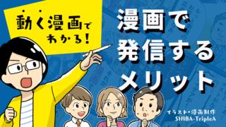 漫画動画アイキャッチ