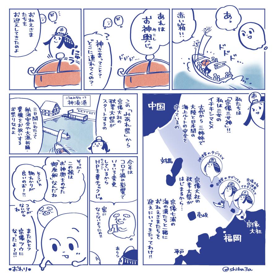 みあれ祭漫画02