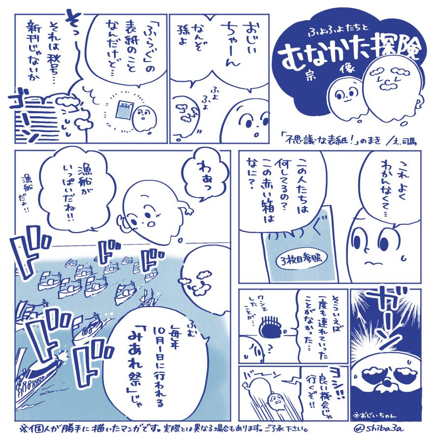 みあれ祭漫画01